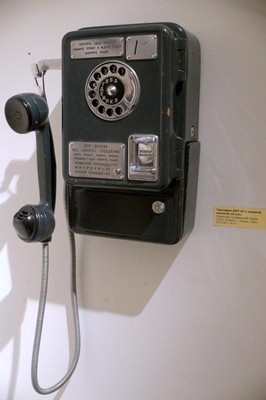 Телефон АНТ-47 с оплатой монетой 15 коп. (СССР, Пермь, 1951г.)