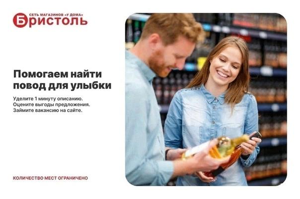 Москву накрывает волна новых вакансии в магазинах ...