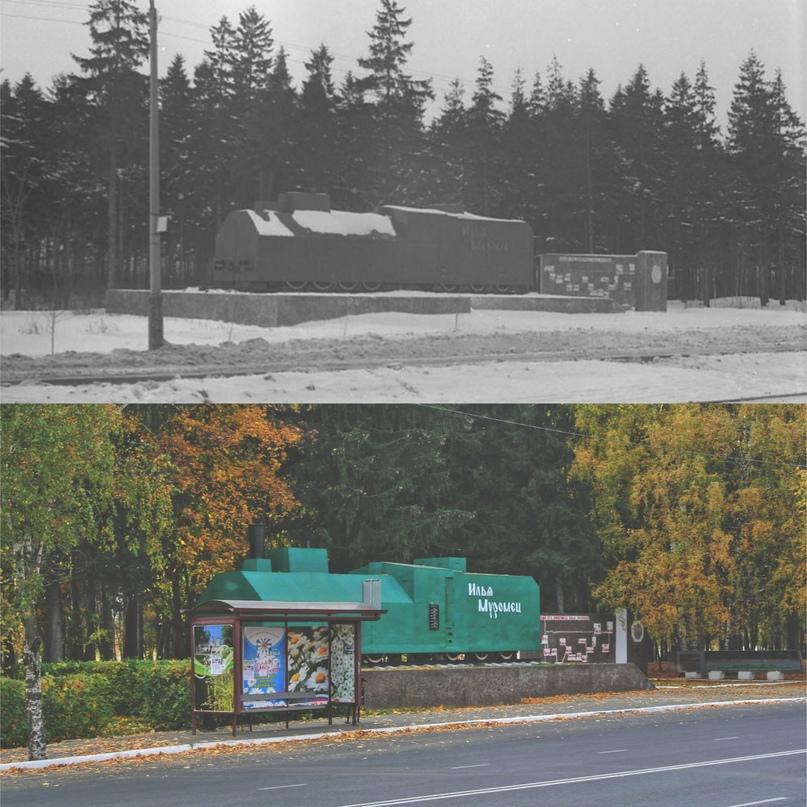 Памятник бронепоезду «Илья Муромец» 1977 г. / 2020 г. (Фото ДО Косый Б.С.)
