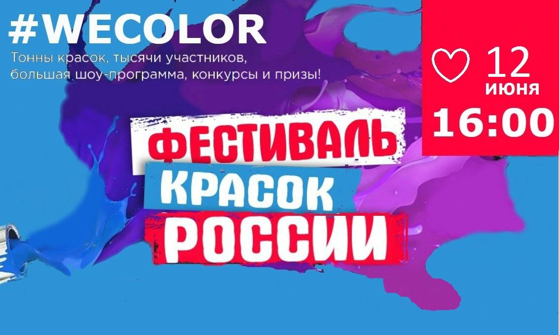 Афиша Краснодар ФЕСТИВАЛЬ КРАСОК РОССИИ - КРАСНОДАР