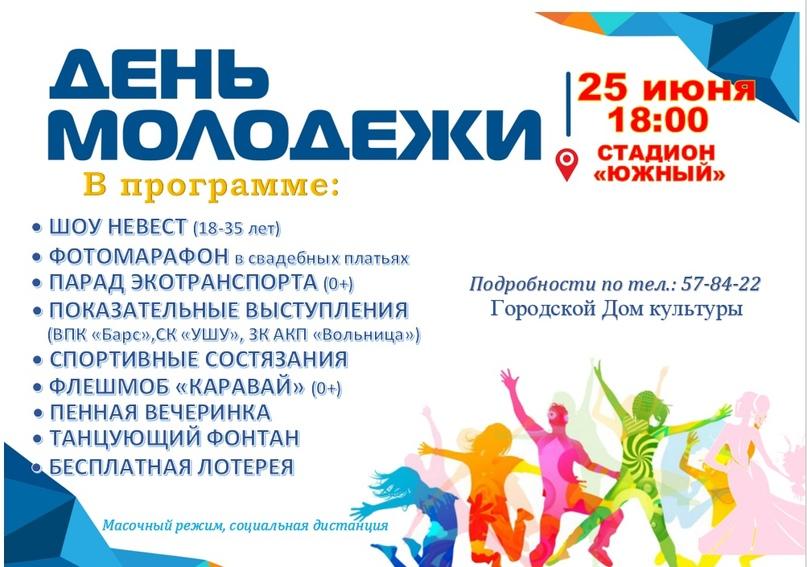 Ежегодно летом в России отмечают День молодёжи – праздник, посвящённый тем, от к...