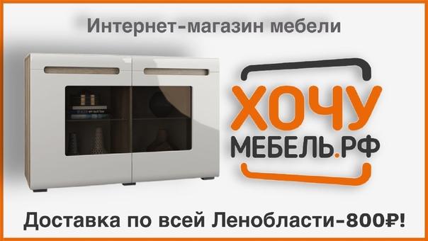 Интернет-магазин мебелиНаша группа [club194921634|...