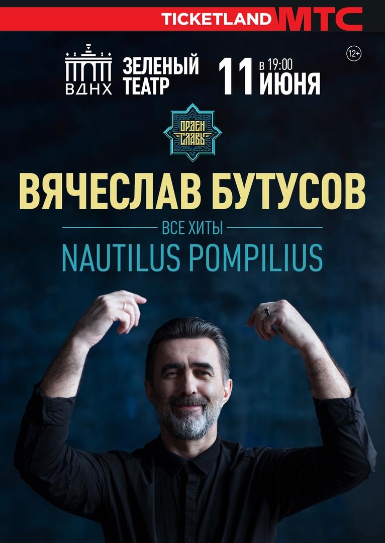 Афиша Москва 11.06 - Вячеслав Бутусов - Зеленый театр ВДНХ