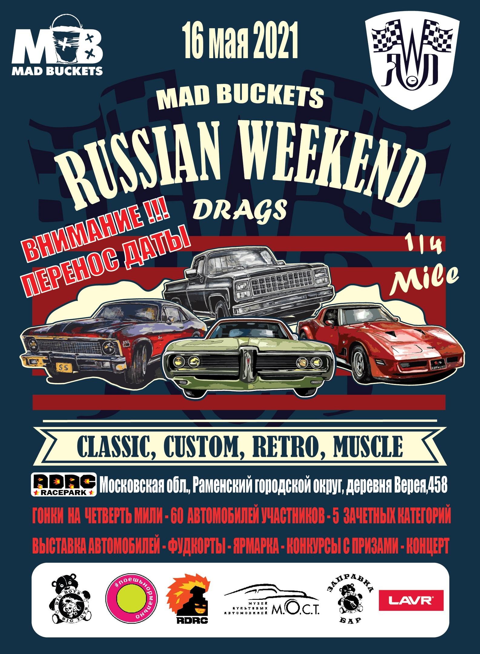 16.05 Russian Weekend Drags!