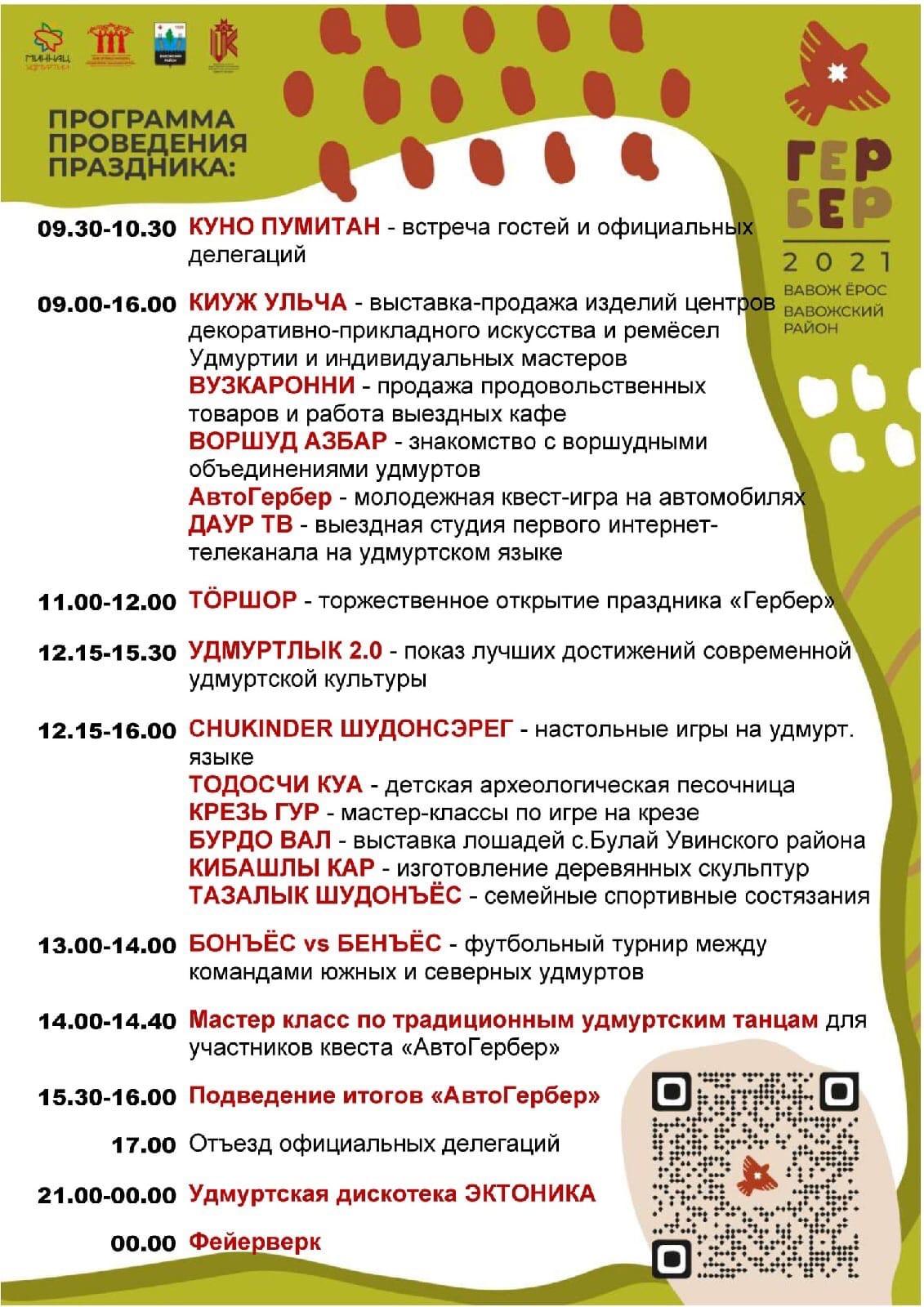 Национальный праздник «ГЕРБЕР» пройдёт в Удмуртии в