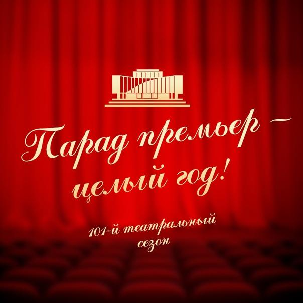 ПАРАД ПРЕМЬЕР — ЦЕЛЫЙ ГОД!    Краснодарский театр драмы не расслабляется  после подготовленных в...