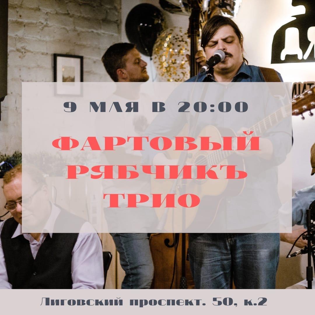 09.05 Фартовый Рябчик в баре Дядя!