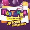 ПАУТИНКА | детские праздники | аниматоры Минск
