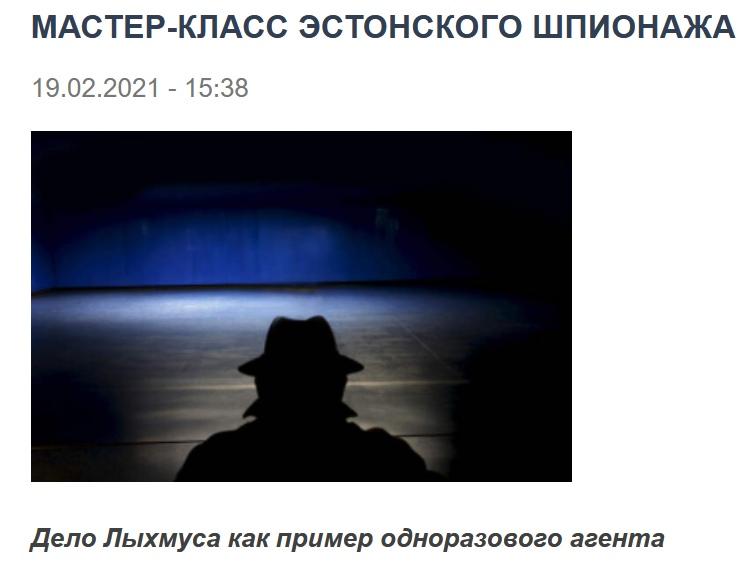 На днях вступил в силу приговор в отношении Сергея Лыхмуса — жителя #Печоры, кот...