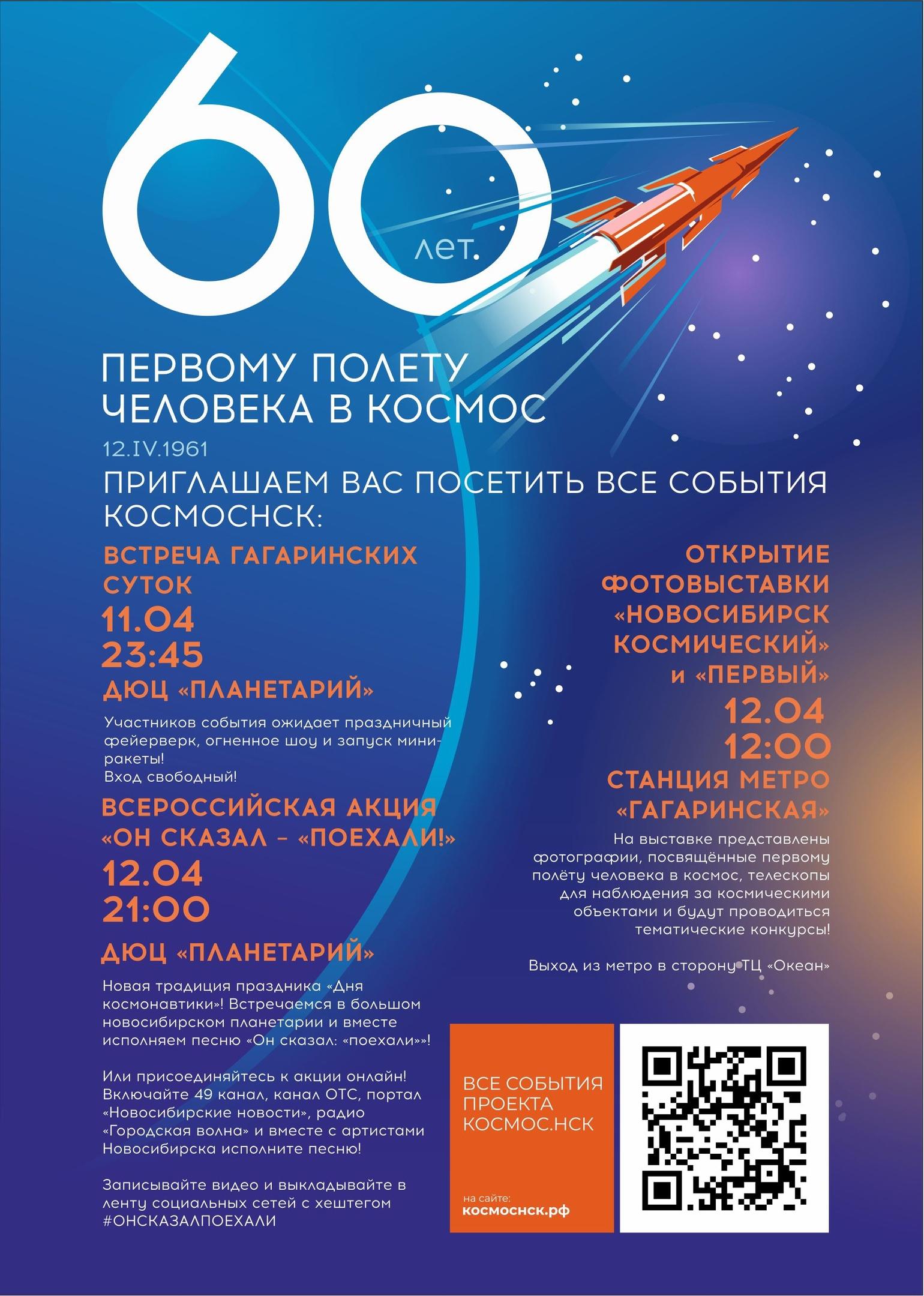 День космонавтики 2021