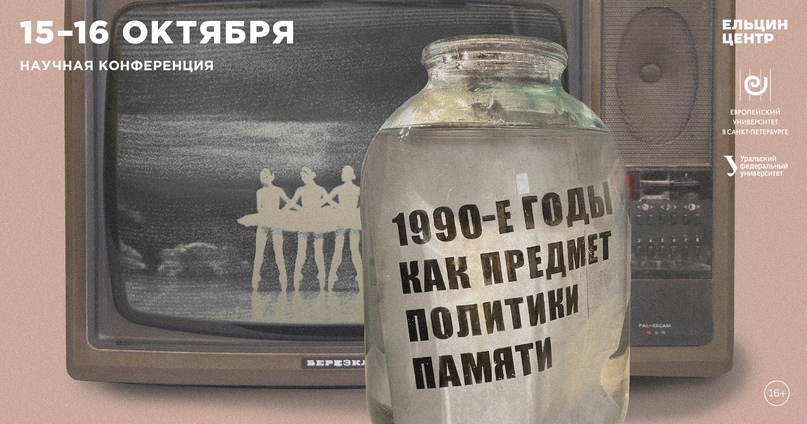 15 и 16 октября в Ельцин Центре пройдет всероссийская научная конференция «1990-...