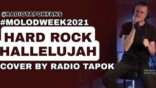HARD ROCK HALLELUJAH | COVER BY RADIO TAPOK