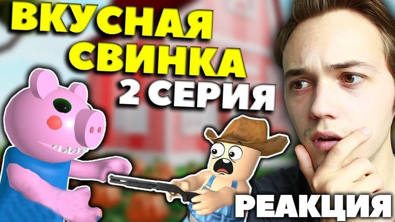 Вкусная свинка РЕАКЦИЯ Страшная История в Роблокс