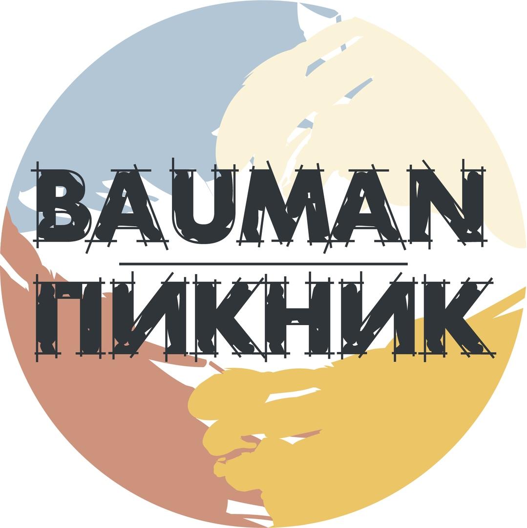 Афиша Калуга BAUMAN Пикник 2020