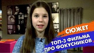 Топ #3 Фильма про фокусников   Сюжет Малики Халиловой