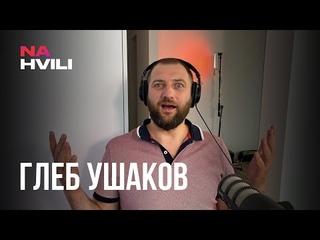 Глеб Ушаков — фин.дир. криптобиржи WhiteBIT, генеральный менеджер и совладелец БК «Харьков»
