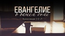 Евангелие в вашем доме (Виталий Рожко)