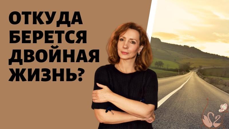 Откуда берётся двойная жизнь психолог Ирина Лебедь