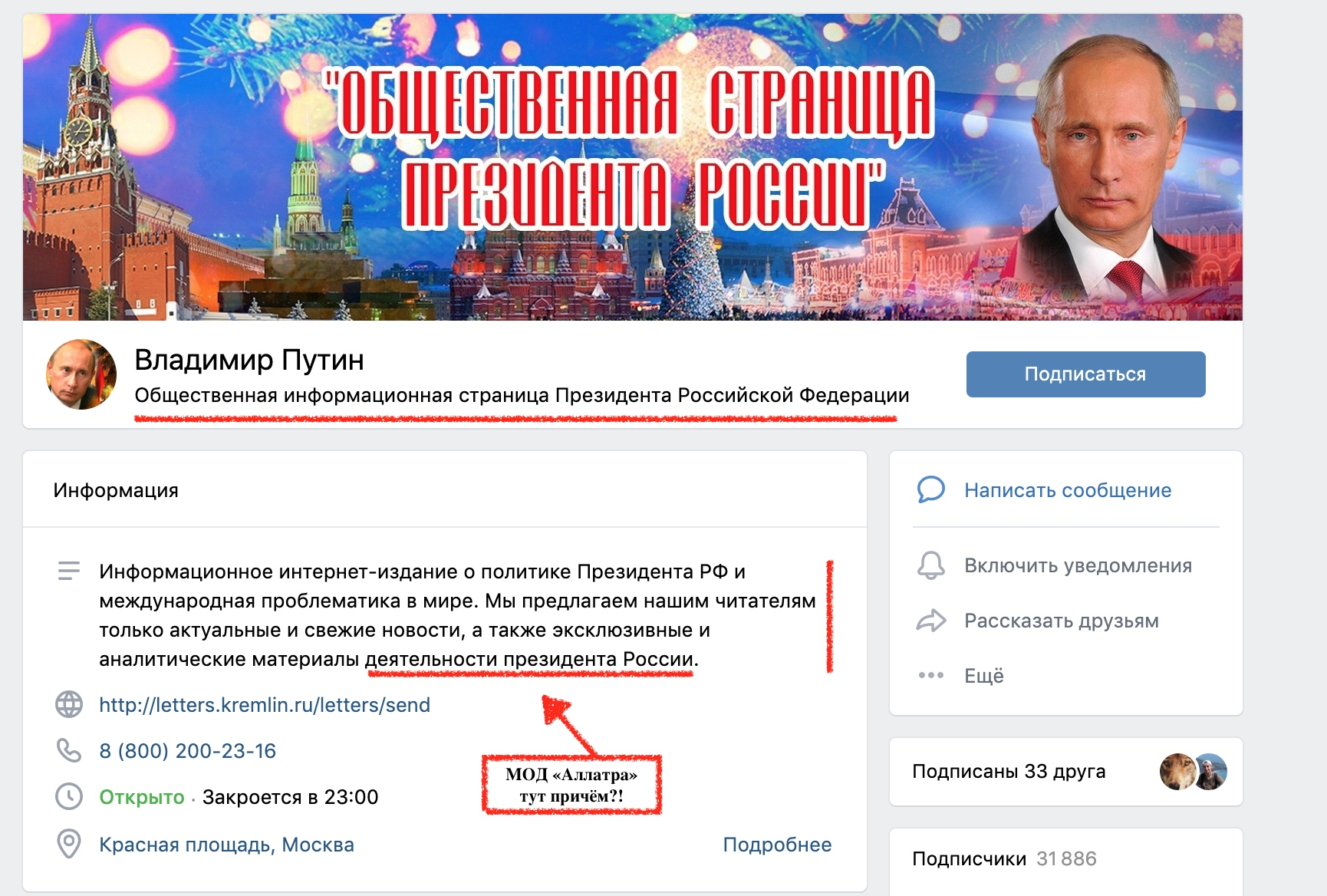 МОД «АллатРа». Часть 3. Миссия «Президент РФ» или инструмент манипуляции доверием, изображение №1