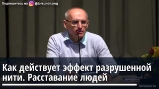 Торсунов О.Г. Как действует эффект разрушенной нити. Расставание людей