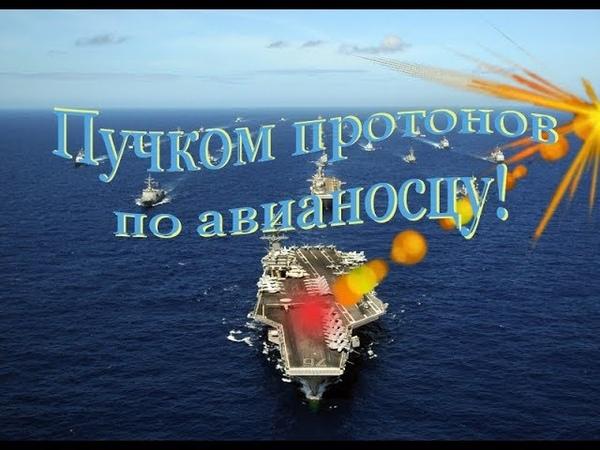 Пучковое оружие России. Вывод из строя авианосной группы предполагаемого противника.
