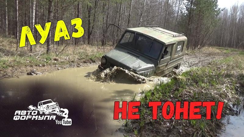 ЛуАЗ не тонет АвтоФормула 4х4