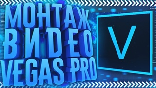 Sony Vegas Pro 16 - Как Монтировать Видео,Добавить Эффекты,Переходы,Рендерить и т.д