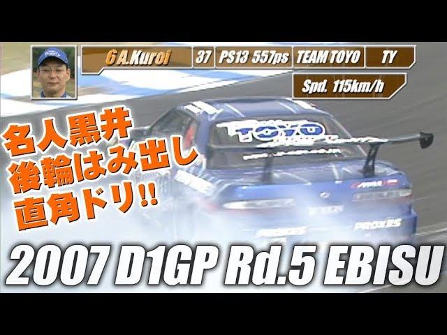 2007 D1GP Rd.5 エビス 単走 スーパードリフト V-OPT 163 ③