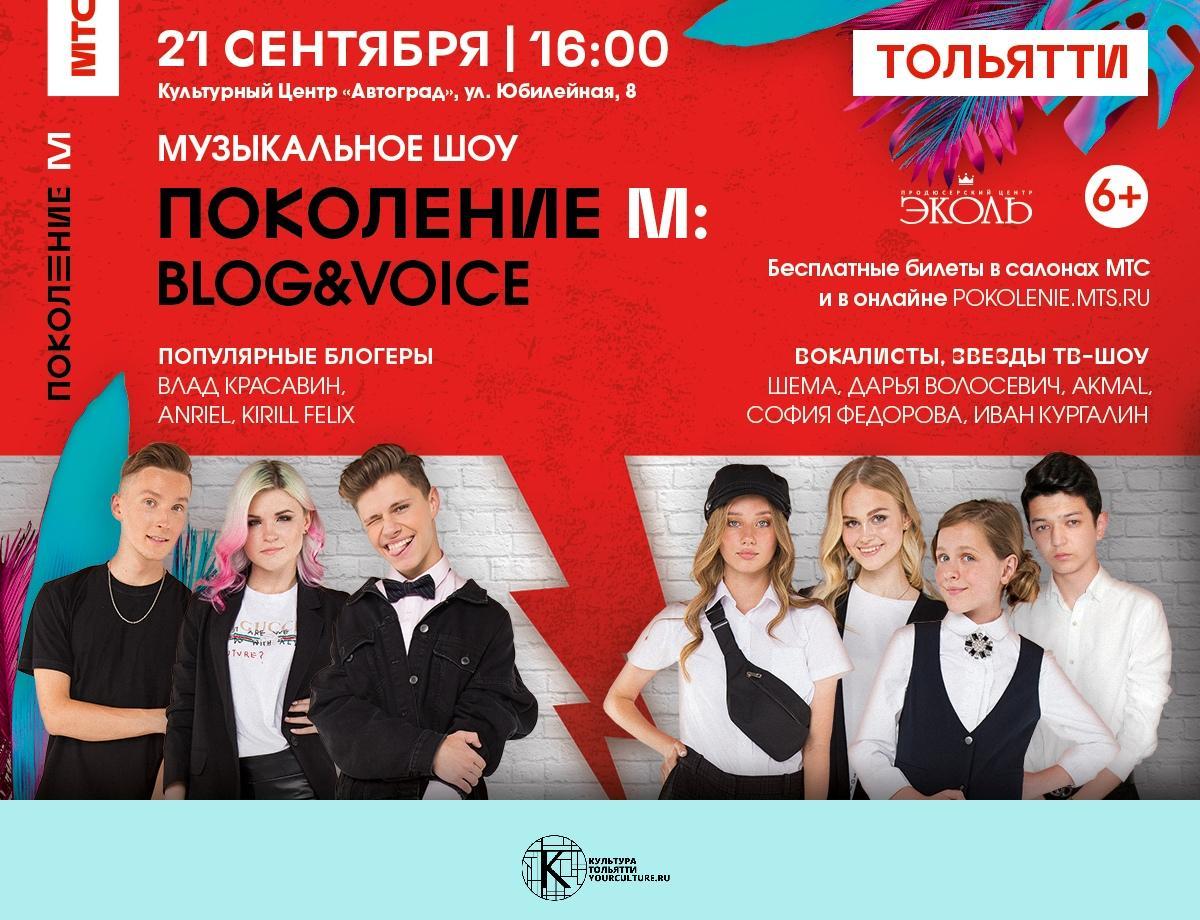 Шоу «Поколение М: BLOG&VOICE»