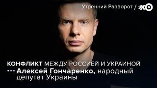 Алексей Гончаренко / Путин, Донбасс и убитый мальчик //