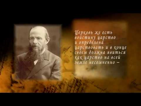 Ф М Достоевский апостол Христа и проповедник бессмертия души 11 серия Братья Карамазовы ч 3