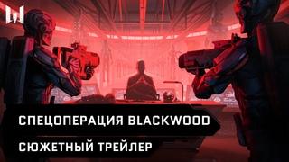 BLACKWOOD — сюжетный трейлер
