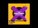 Cosmo Skorobogatiy vs Eitro - Cross | Record Dance Label
