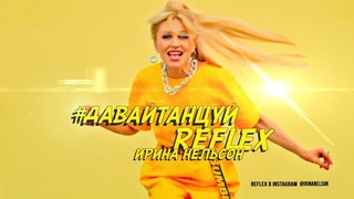 REFLEX • Ирина Нельсон — Давай танцуй (Official Music Video)