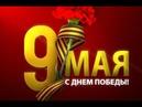 LenRu Live! 9 мая - День Победы советского народа. Соловейчик и Андреева