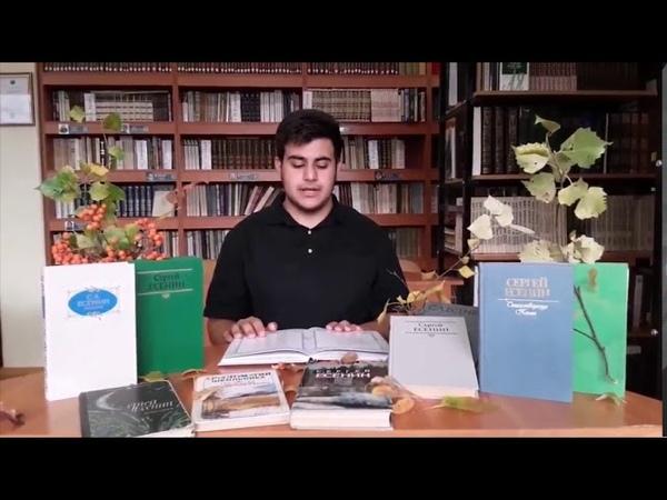 Страна читающая Эрик Карапетян читает произведение Отговорила роща золотая С А Есенина