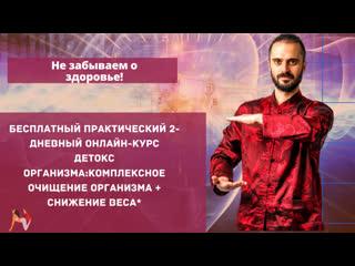 Очищение организма Бесплатный онлайн тренинг с Данилом Сусак