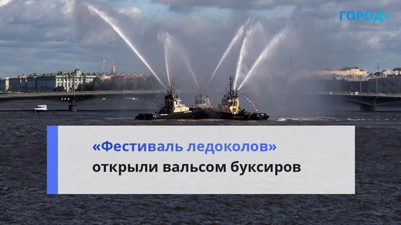 Открыли палубы в Петербурге стартовал Фестиваль ледоколов