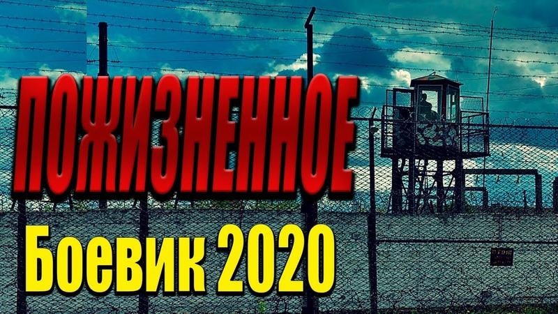 Захватывающий фильм о следаках Пожизненное Русские боевики 2020 новинки