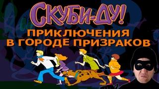 КОВАРНЫЙ ЗЛОДЕЙ ГОРОДА ПРИЗРАКА 🕵 Скуби-Ду. Приключения в городе призраков