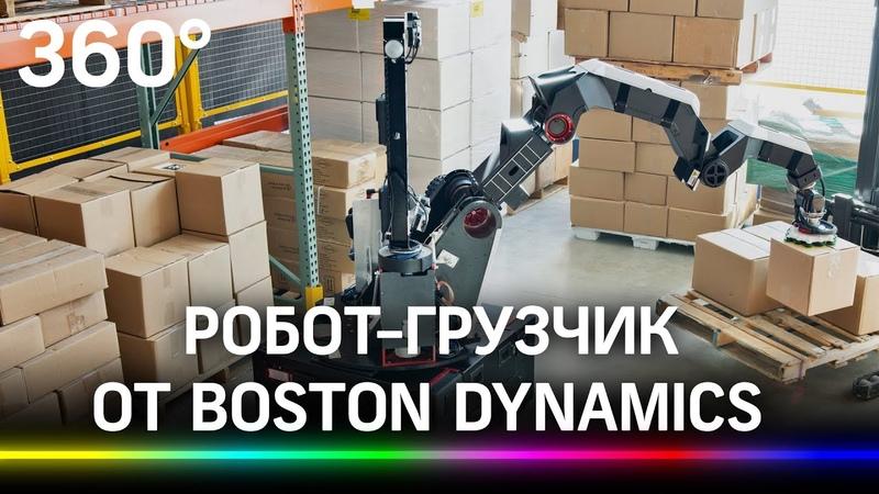 Они наступают Boston Dynamics презентовала робота грузчика