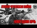 Вторая чеченская война. Битва за Грозный глазами бойца