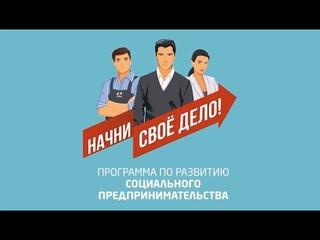 """Программа по развитию социального предпринимательства """"Начни свое дело"""" 2020"""