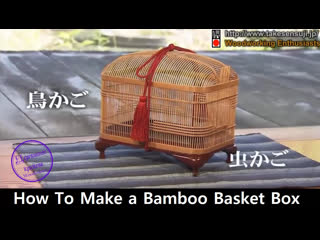 How To Make a Bamboo Basket Box