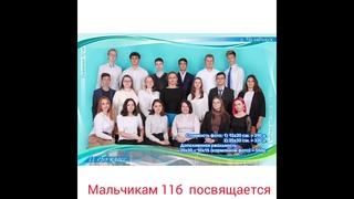 С Днем защитника Отечества, мальчики 11б класса /гимназия 48 г Челябинска /