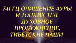 741 Гц Очищение Ауры И Тонких Тел, духовное пробуждение, тибетские чаши