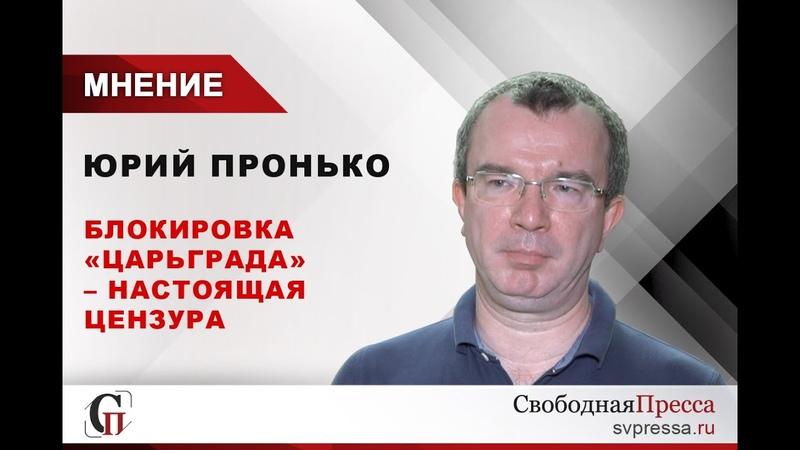 Юрий Пронько о блокировке Царьграда, российской элите, золотых паспортах, YouTube и цензуре