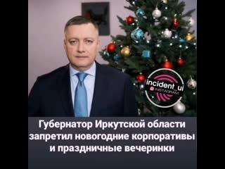 Губернатор Иркутской области Игорь Кобзев внёс изменения в указ о введении режима повышенной готовности в связи с распространени