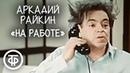 Сценка На работе. Аркадий Райкин 1974