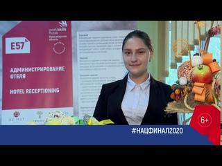 Финала VIII Национального  чемпионата «Молодые профессионалы» (WorldSkills Russia) 4